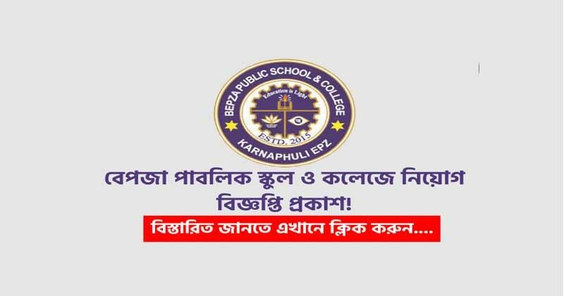 BEPZA-Public-School-and-College-Job