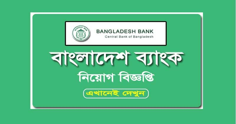 Bangladesh-bank-cash-officer-job-circular