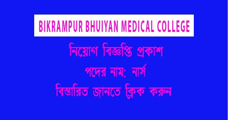Bikrampur-Bhuiyan-Medical-College-Job