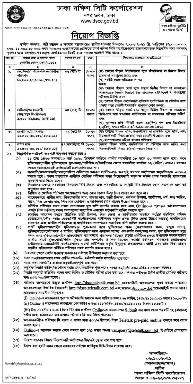 Dhaka-South-City-Corporation-Job-Circular