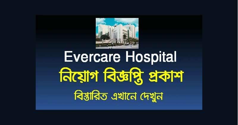Evercare-Hospital-Job-Circular