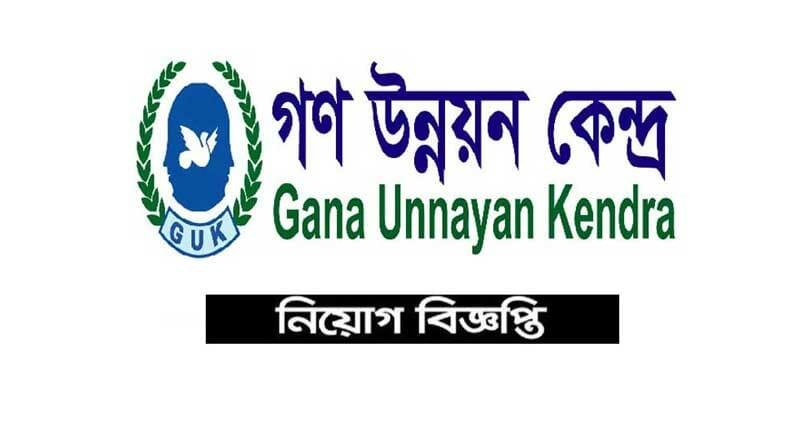 Gana-Unnayan-Kendra-Job-Circular