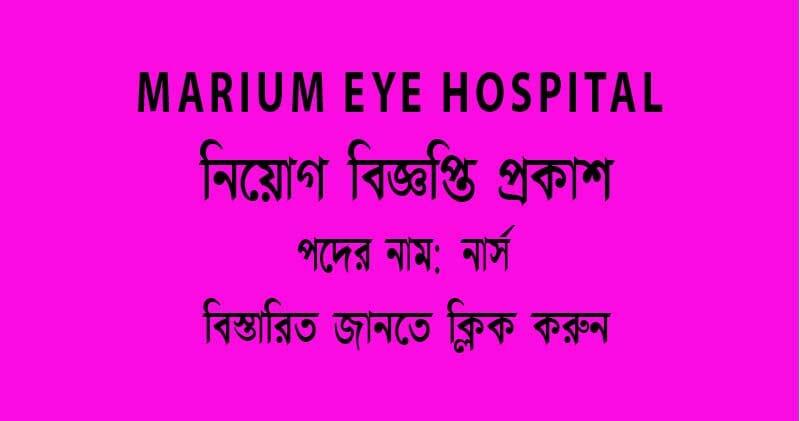 Marium-Eye-Hospital-Nurse-Job-Circular