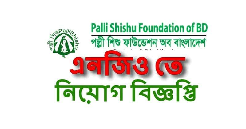 Palli Shishu Foundation Credit Officer Job