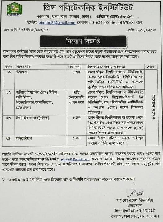 Price Polytechnic Institute Job Circular