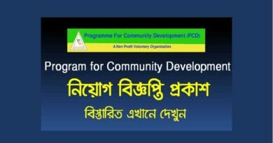 Programme-for-Community-Development-job