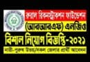 Rural-Reconostruction-Foundation-(RRF)-NGO-Job-Circular-2021