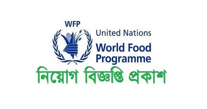 World-Food-Programme-Job-Circular